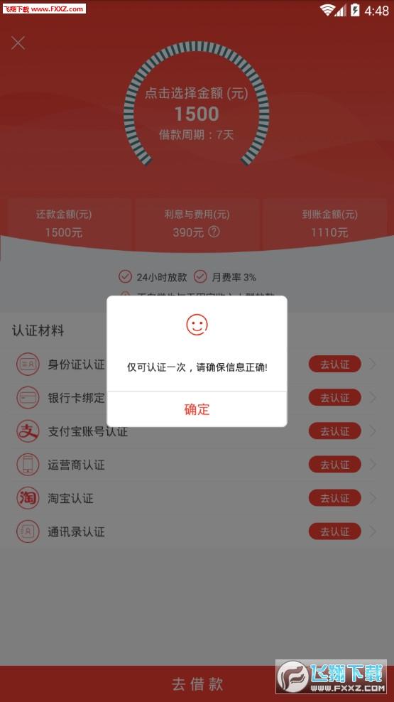 小红花贷款app1.0.0.1截图2