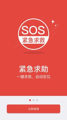 SOS紧急求救助手截图0