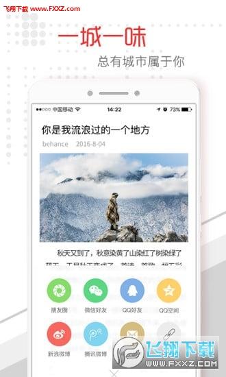 桂林头条app截图0