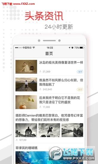 桂林头条app截图2