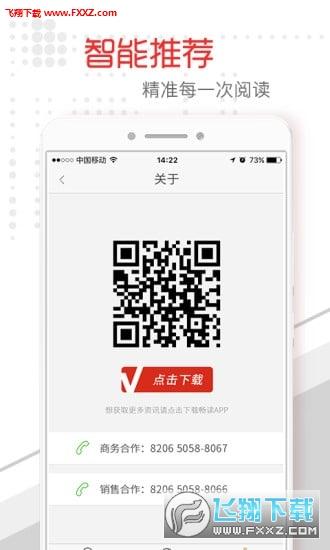 桂林头条app截图1