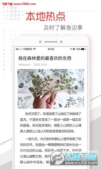 桂林头条app截图3