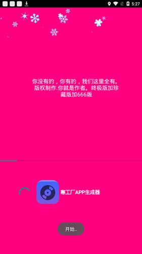 寒工厂app生成器最新版截图0