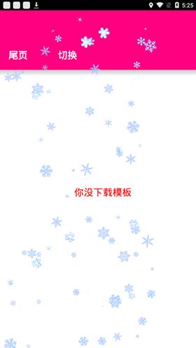 寒工厂app生成器最新版截图2
