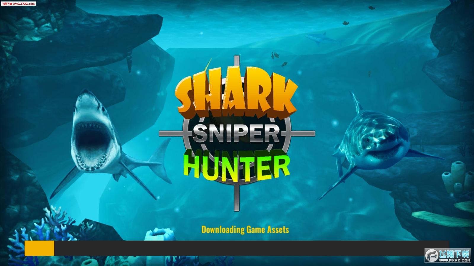 水下鲨鱼狙击猎人手游截图0