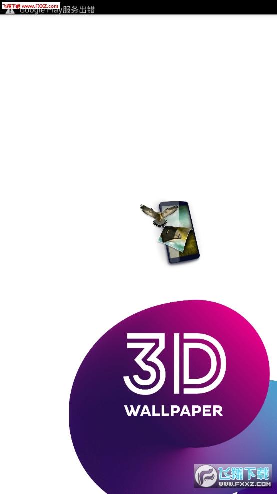 3D Wallpapers4.4.0 汉化版截图0