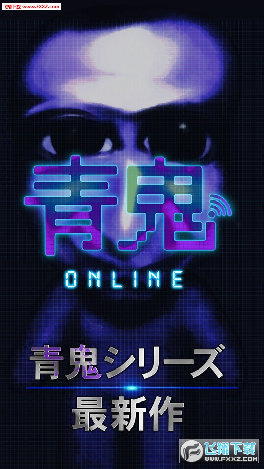 青鬼online手游安卓版截图0