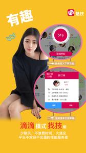 魅技app截图2
