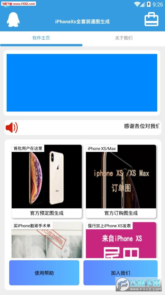 iPhoneXs Max订购图生成器app1.0截图0