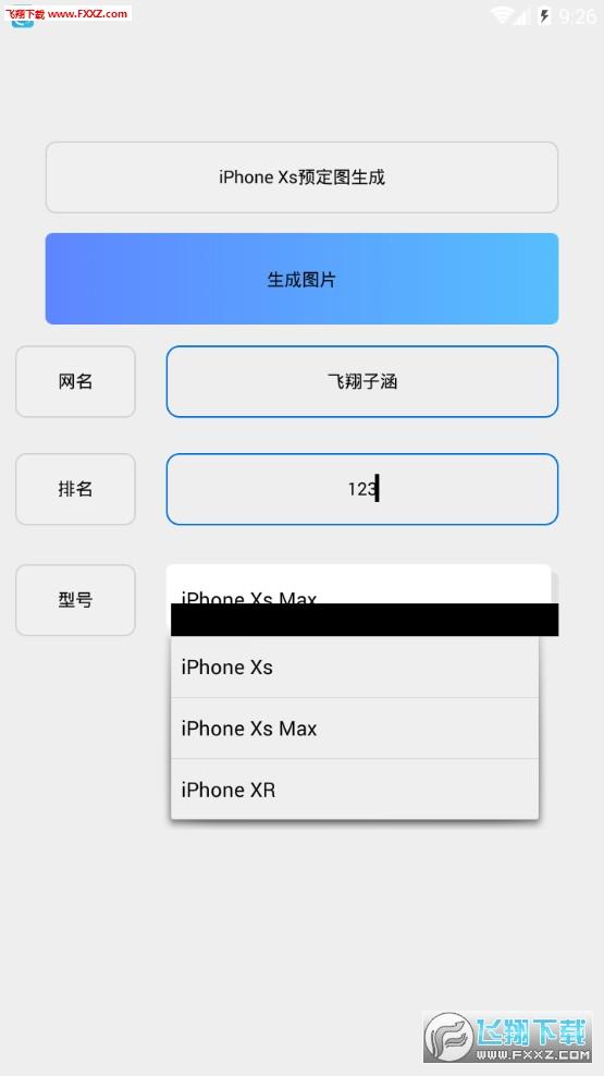 iPhoneXs Max订购图生成器app1.0截图1