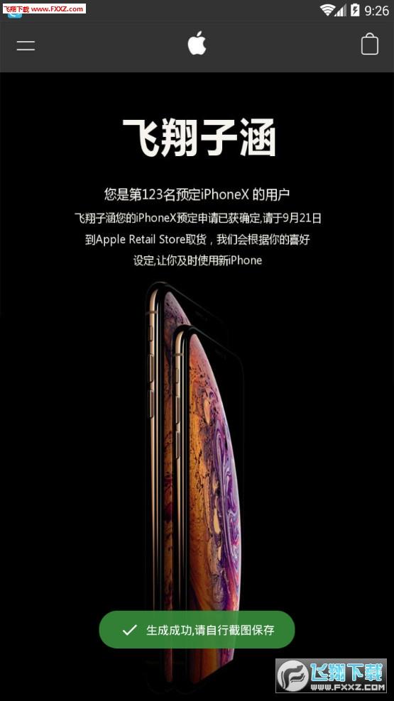 iPhoneXs Max订购图生成器app1.0截图2