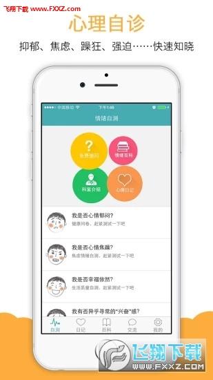 心情温度计appv3.0.1截图3
