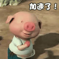 抖音小猪跑步减肥表情包