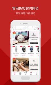 海淘免税店app截图0