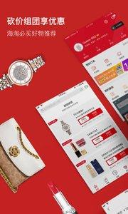 海淘免税店app截图1
