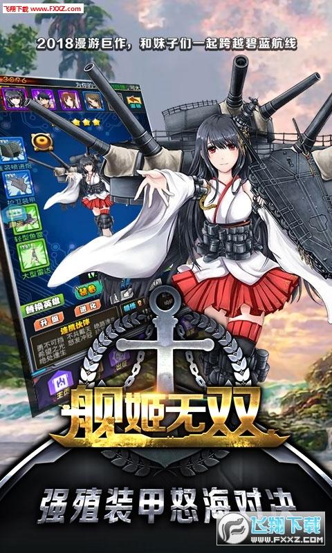 舰姬无双BT福利版1.0.0截图2