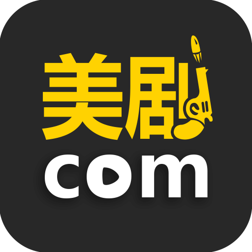 美剧控app最新版