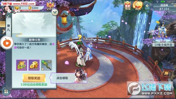 仙侠苍穹官方版2.2.0截图2
