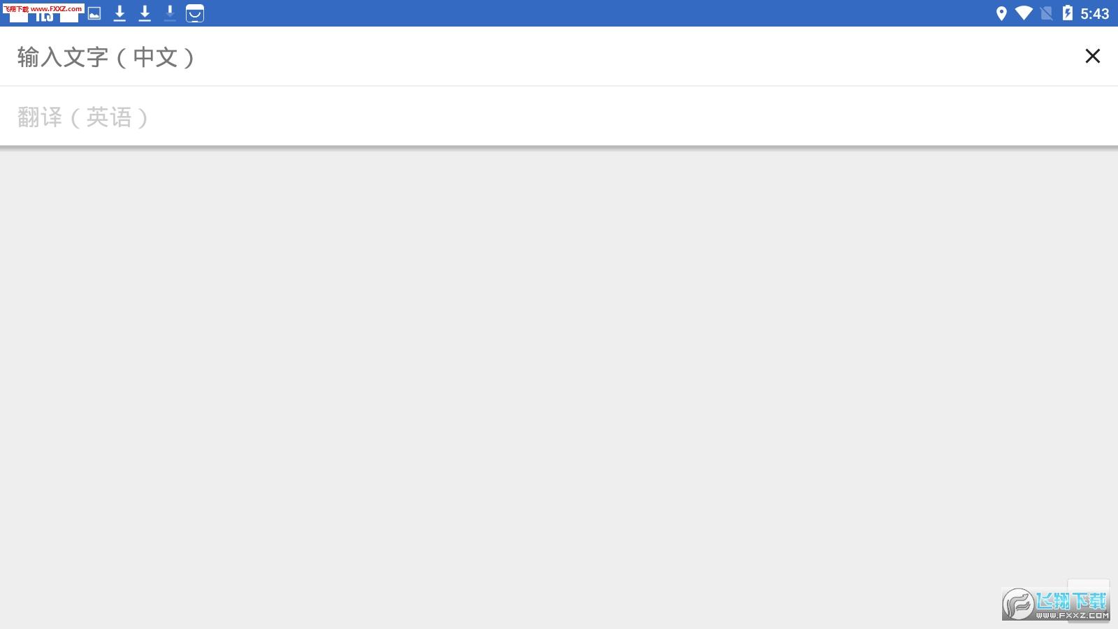 安卓谷歌翻译app截图1