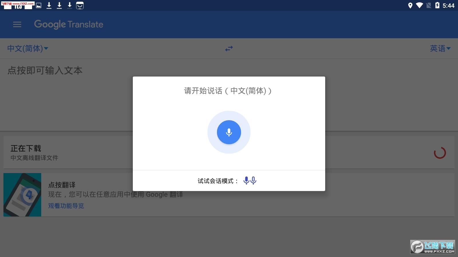 安卓谷歌翻译app截图2