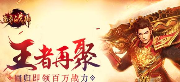 至尊战神手游_至尊战神BT版_至尊战神官方版