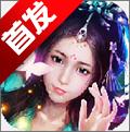 神魔情缘安卓版2.2.0