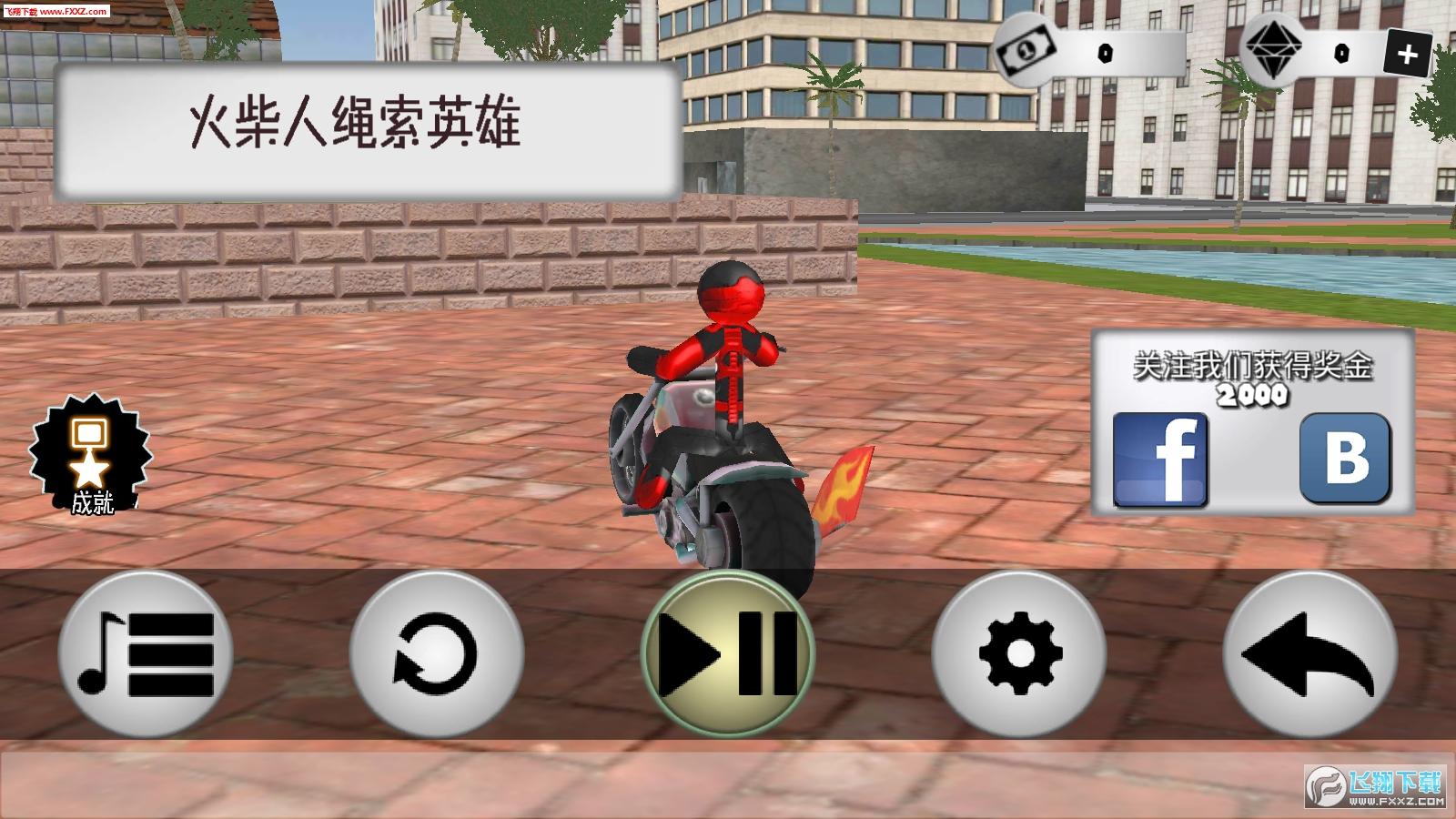火柴人绳索英雄v2.8最新中文版截图0