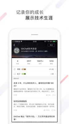 CSDN博客论坛app截图1