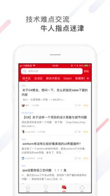CSDN博客论坛app截图0