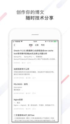 CSDN博客论坛app截图3
