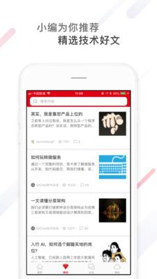CSDN博客论坛app截图2