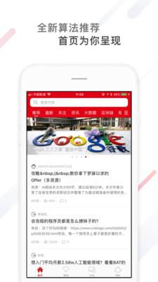 CSDN博客论坛app截图4
