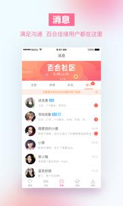 百合婚恋最新版7.9.0截图0