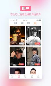 百合婚恋最新版7.9.0截图2