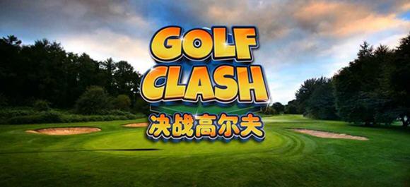 决战高尔夫游戏_决战高尔夫安卓版_决战高尔夫手游