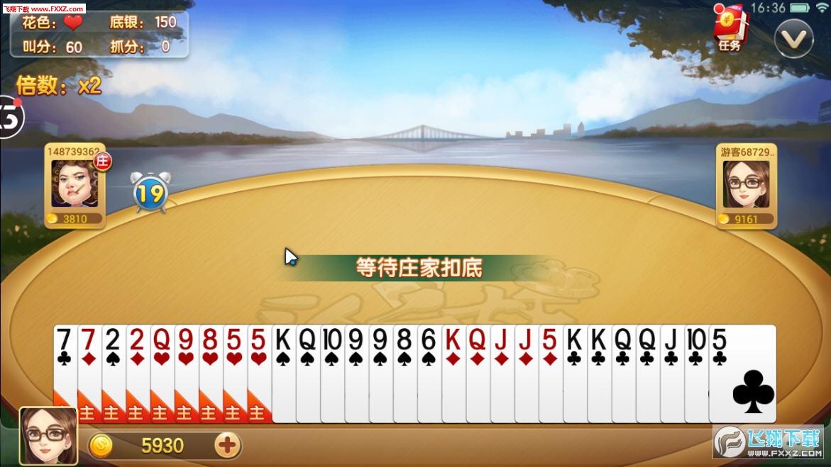 三人二七王手机游戏截图2