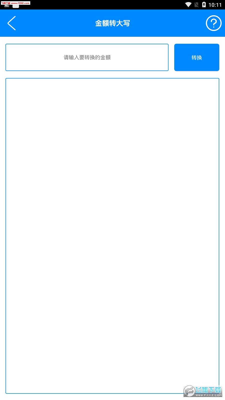安卓实用工具箱截图1
