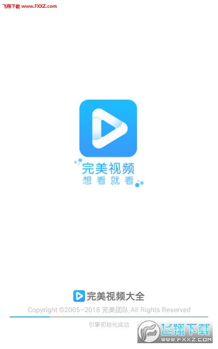 完美视频appv1.0截图0