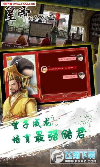 皇帝成长计划2官方版v2.0.0截图2