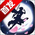 灵剑封神纪手游2.2.0