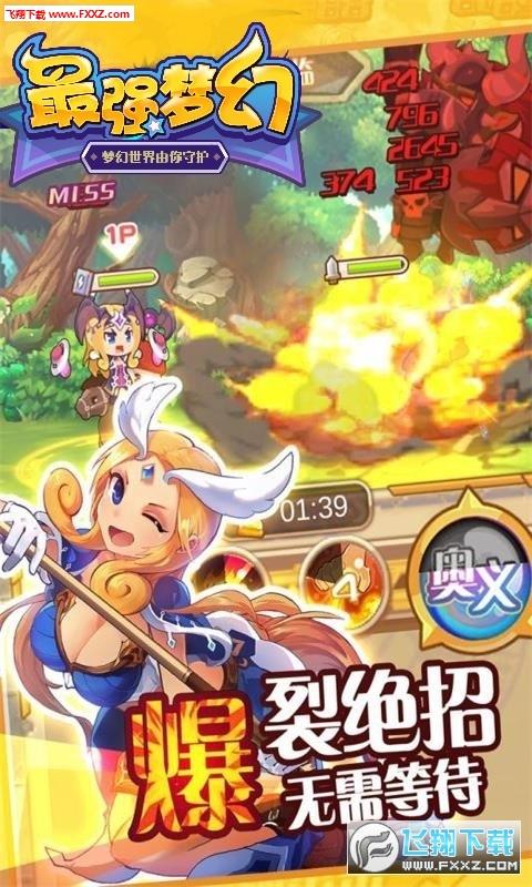 最强梦幻GM版游戏5.2.3截图2