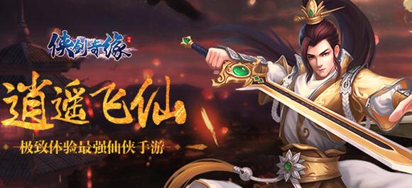 侠剑奇缘手游_侠剑奇缘最新版_侠方向剑奇缘官方版