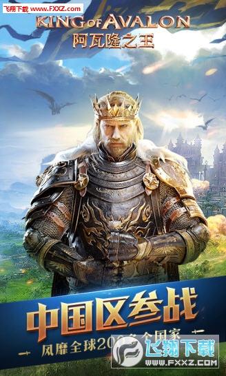 阿瓦隆之王权力的游戏安卓版截图0