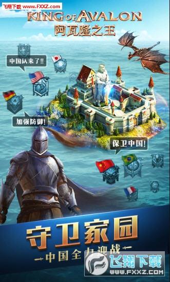 阿瓦隆之王权力的游戏安卓版截图1