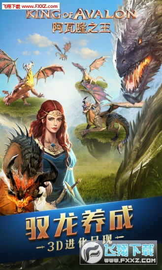 阿瓦隆之王权力的游戏安卓版截图2