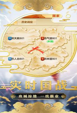 幻世战国官方版手游v1.1截图2