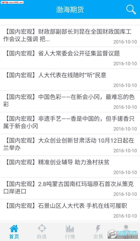 渤海期货app截图0