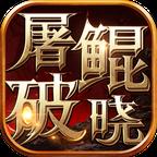 屠鲲破晓满V官方版 1.0.69