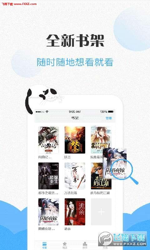 免费看小说app截图0