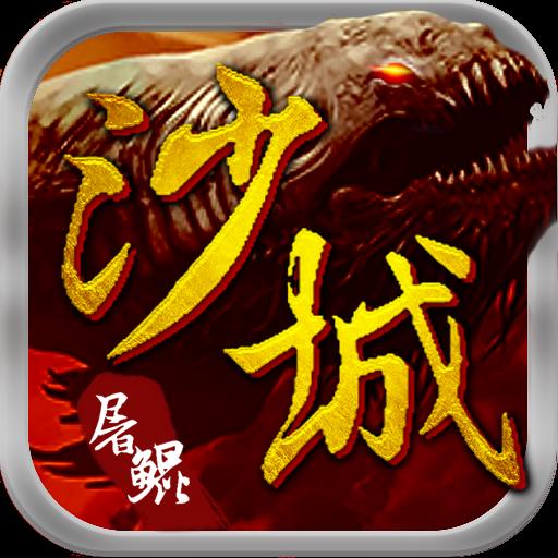 沙城屠鲲iOS越狱版 1